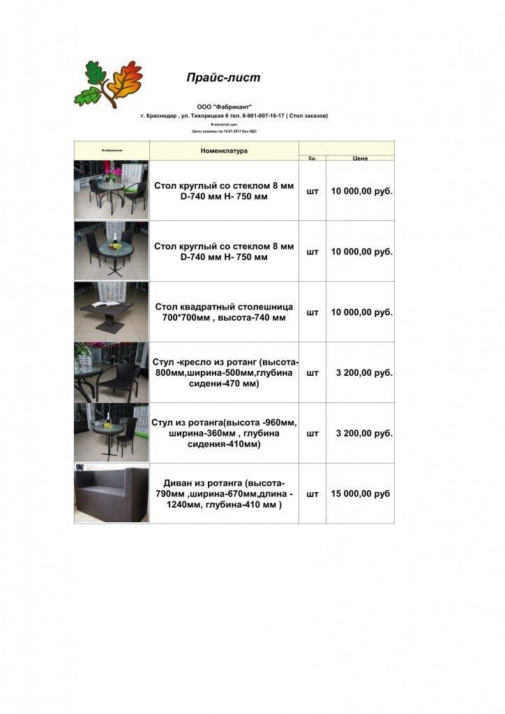 Прайс  на столы и стулья из Ротанга1-1