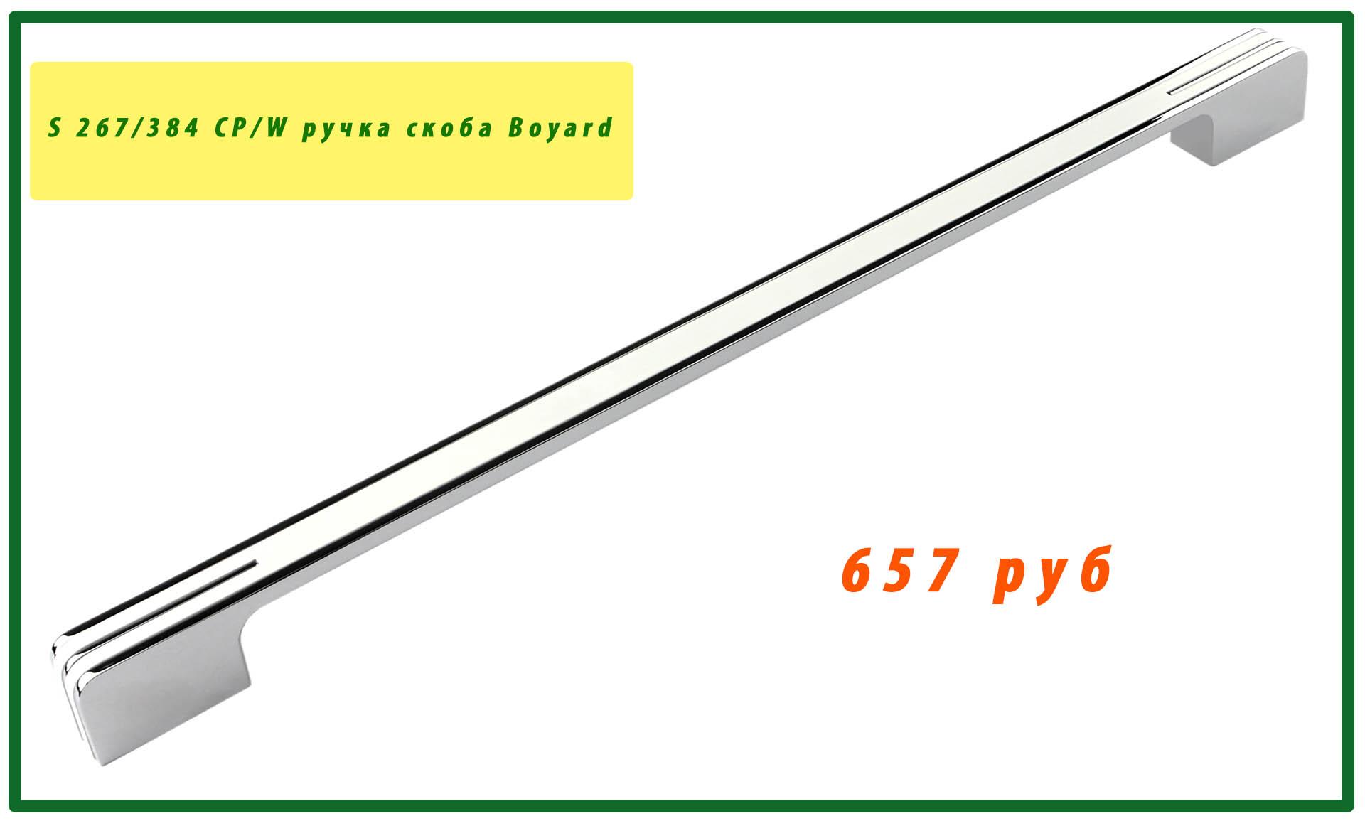 S 267-384 CP-W ручка скоба