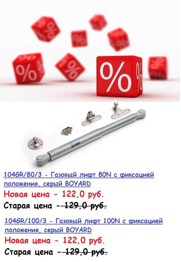 21.06.19 распродажа  газлифт