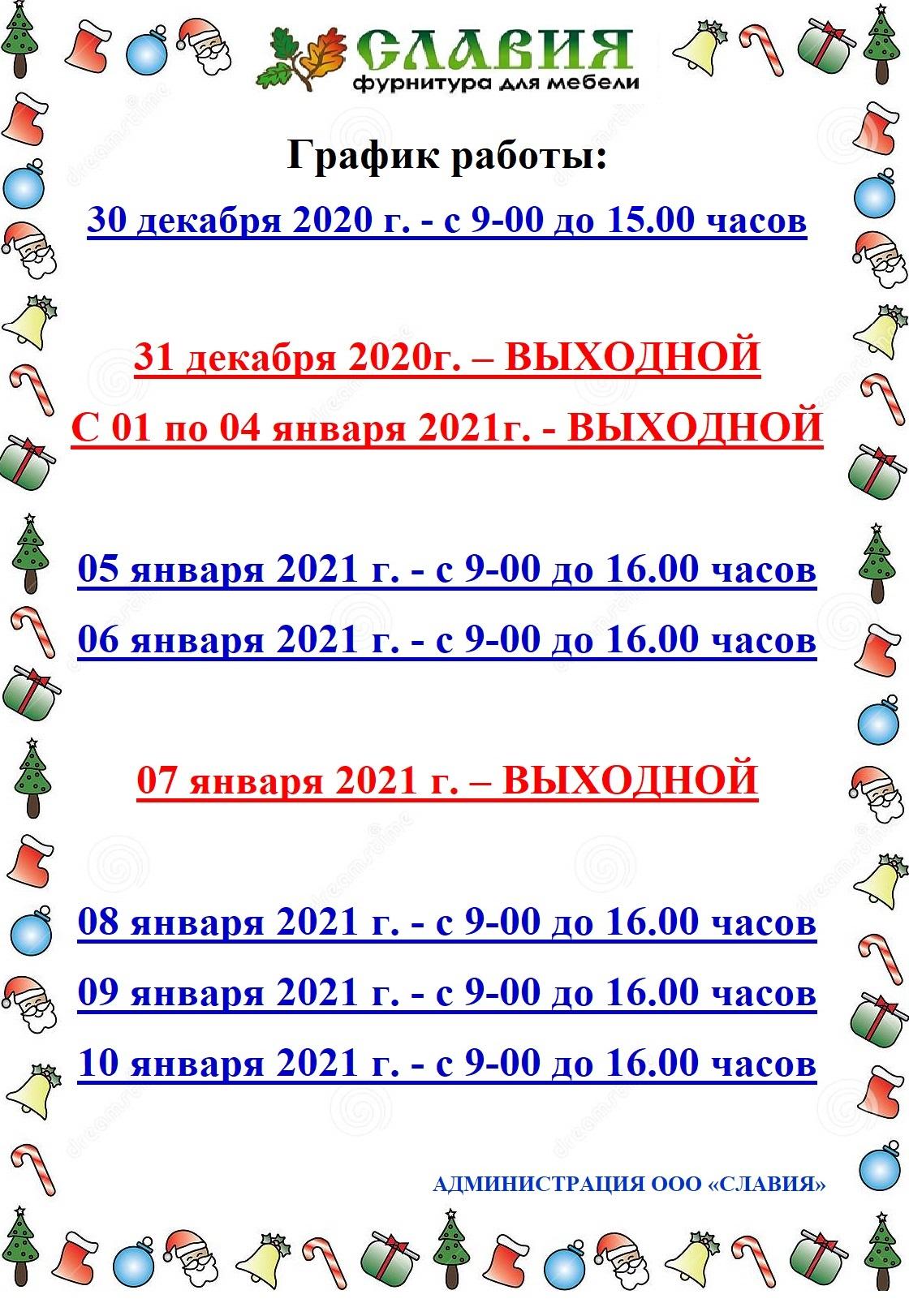 График работы декабрь-январь