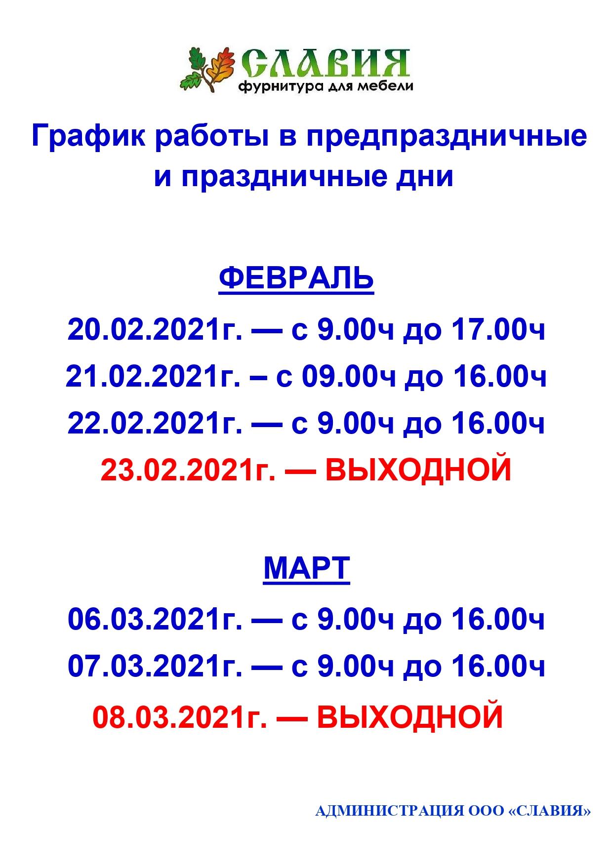 Магазин не работает 23.02.21 a_page-0001